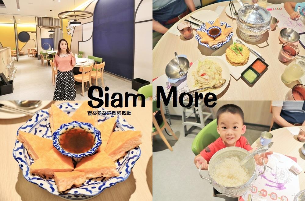 新北美食》熱情泰式料理!新莊饗泰多宏匯店, 黃咖哩醬軟殼蟹、冠軍月亮蝦餅,一吃就愛上!