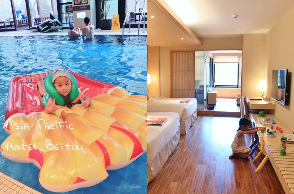 台北》五星級頂級溫泉!北投亞太飯店,獨立私人湯屋,峇里島泳池,VR遊戲玩好玩滿。