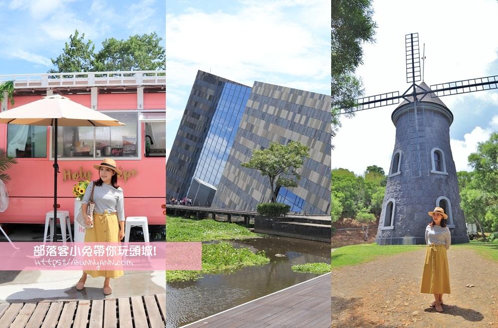 頭城一日遊》宜蘭頭城景點推薦,超夯咖啡城堡、蘭陽博物館、秘境瀑布,頭城好好玩~