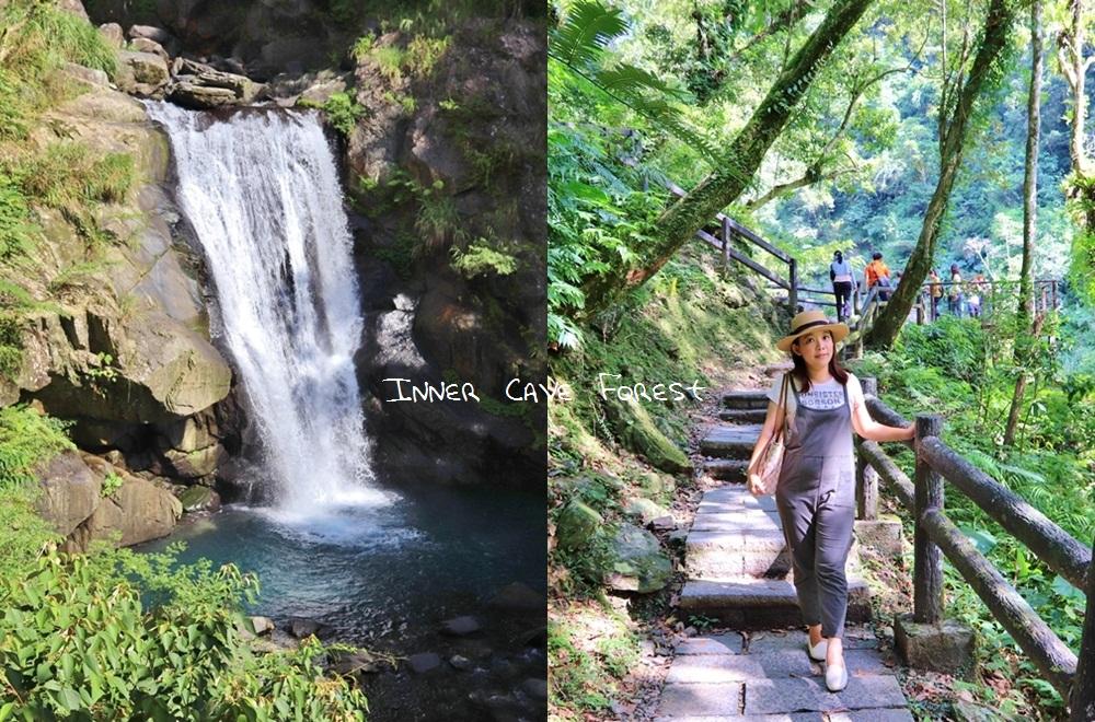 新北》絕對放鬆!烏來五星級內洞森林遊樂區,30分鐘賞山谷飛瀑,溪畔森林步道健走好忘憂~