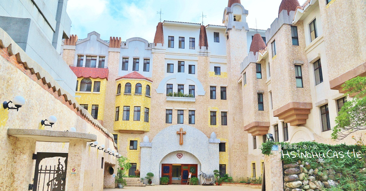 新竹》寶山秘境!天主教童話城堡,德蘭兒童中心白雪公主與王子的家~