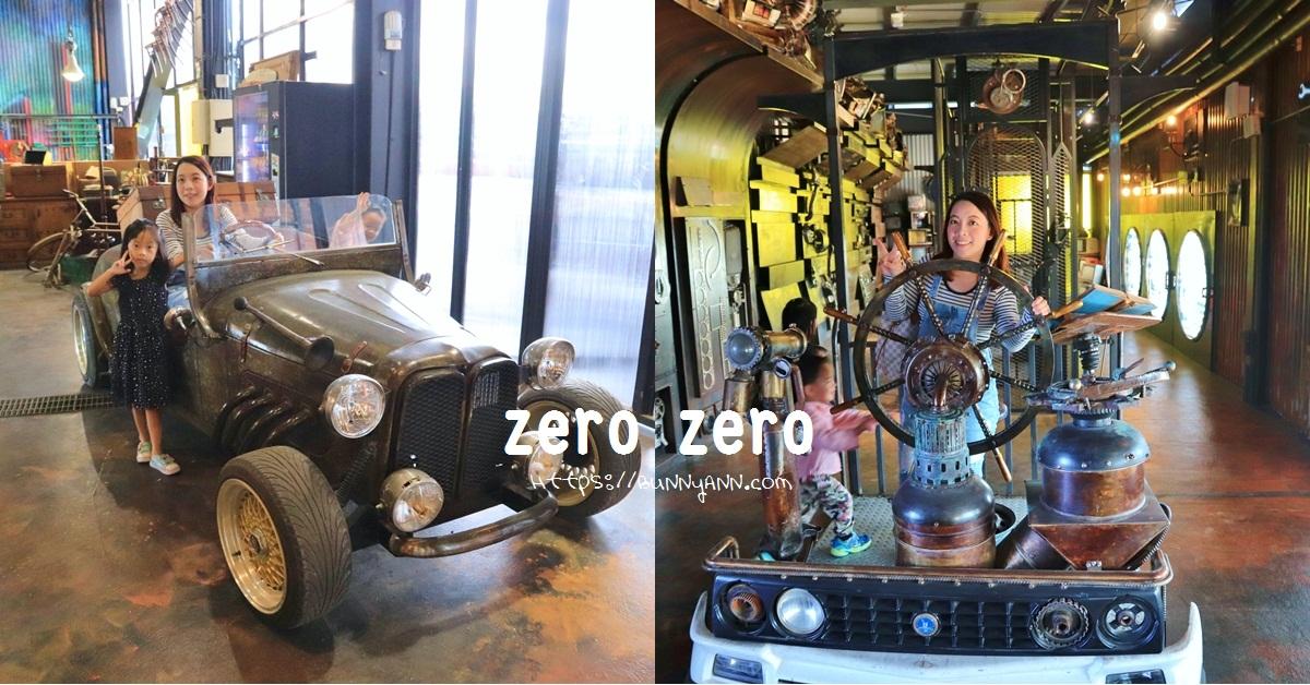 台南新景點》太空船轉運站!zero zero拆車夢工廠,宇宙秘密基地,一起航向銀河系~