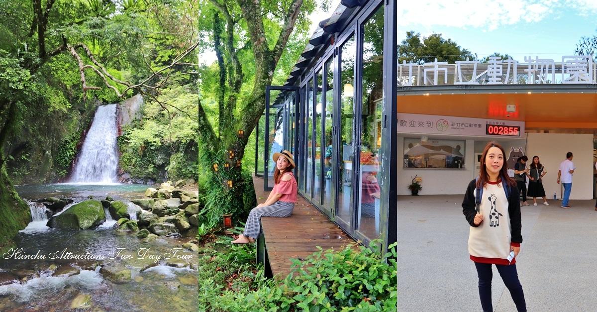 新竹》部落客帶你玩新竹兩天一夜!新竹兩日遊,秘境瀑布、動物園、賞山景都行~