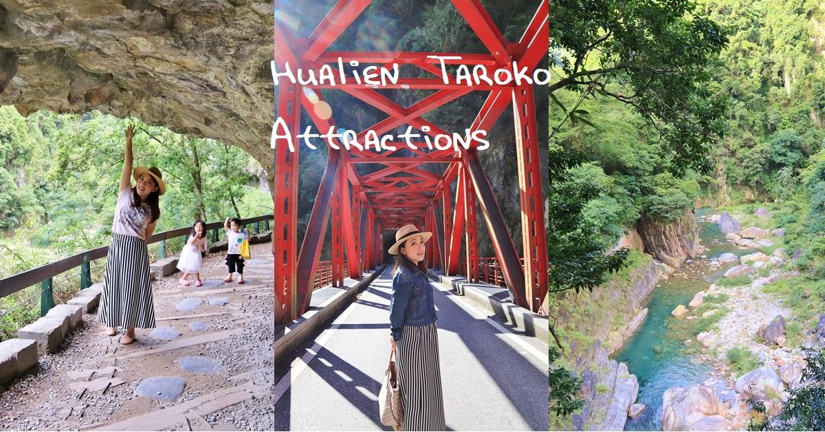 花蓮太魯閣景點》部落客帶你玩太魯閣一日遊!峽谷步道、九曲洞、峽谷風情全分享~