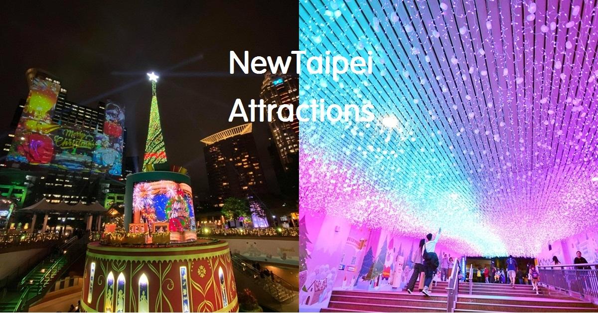 2020新北耶誕城》準備出發!最新童話主題聖誕燈樹、夢幻光廊、萬坪嘉年華燈飾拍到手軟