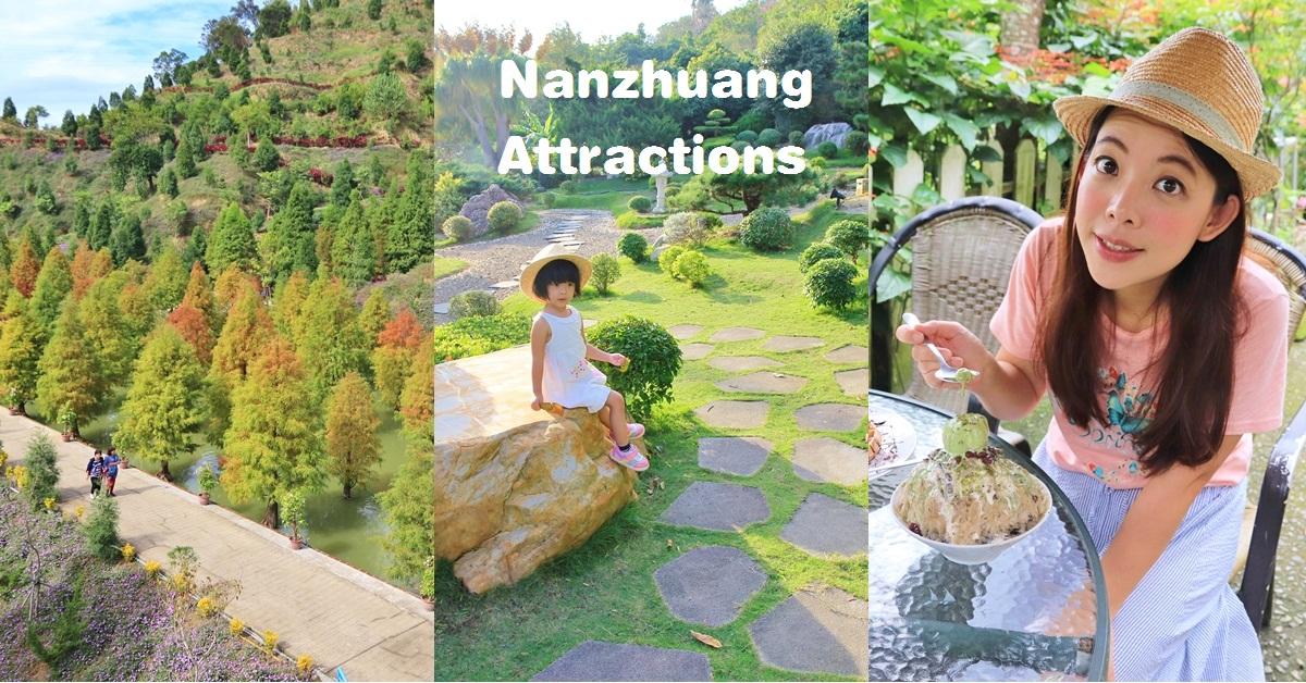 苗栗》部落客帶你玩南庄!南庄一日遊,玩拍蘑菇屋、森林咖啡屋、落羽松來趟浪漫之旅