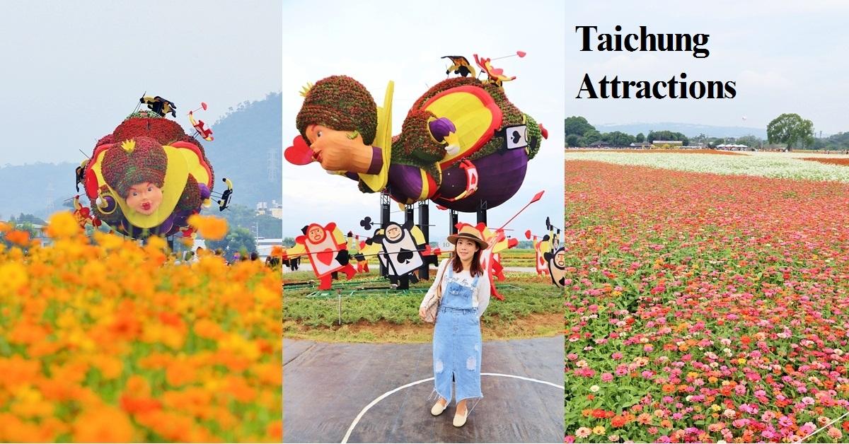 台中》國際花毯節超夢幻!新社花海飛天紅心皇后、愛麗絲、可愛衛兵打卡新景點