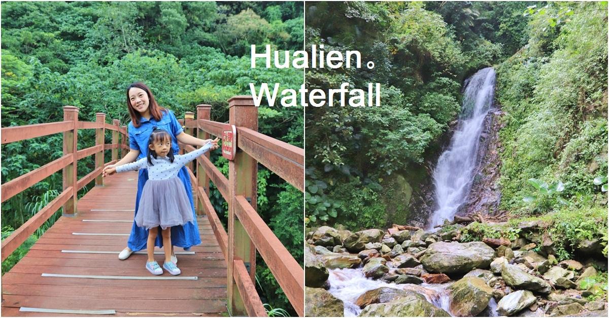 花蓮》瀑布森林浴!撒固兒步道入門級森林步道,十分鐘輕鬆賞飛瀑!