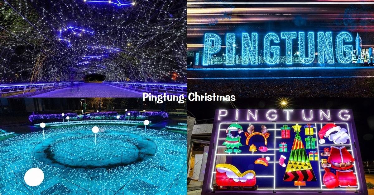 屏東聖誕節》出發!屏東聖誕節一日遊,浪漫燈飾、極地星空從早玩到晚