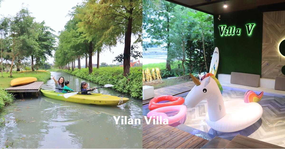 宜蘭民宿》楊丞琳來過!Villa V宜蘭頂級會館,落羽松溪畔划船,浮誇下午茶約會