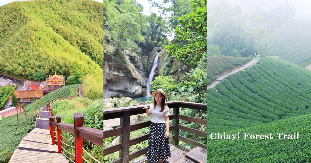 嘉義》有氧SPA!嘉義TOP6條森林步道分享,賞飛瀑、踏青健走沐浴大自然中