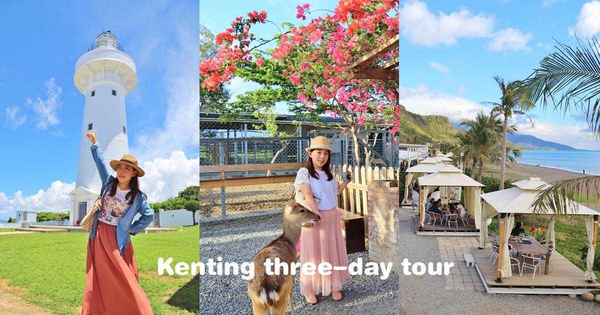 屏東》墾丁三天兩夜旅遊行程大公開!海洋渡假、親子牧場、大草原玩好玩滿!