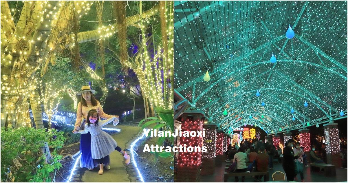 宜蘭》好想去喔!礁溪溫泉燈花季點亮夜晚,星空隧道、可愛溫泉人,閃耀燈飾打卡去
