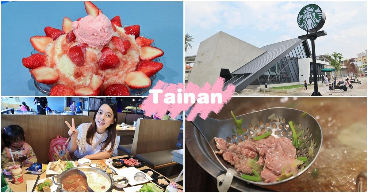 台南》台南美食推薦,下午茶地點、必吃燒肉、牛肉鍋,吃好吃滿一篇搞定