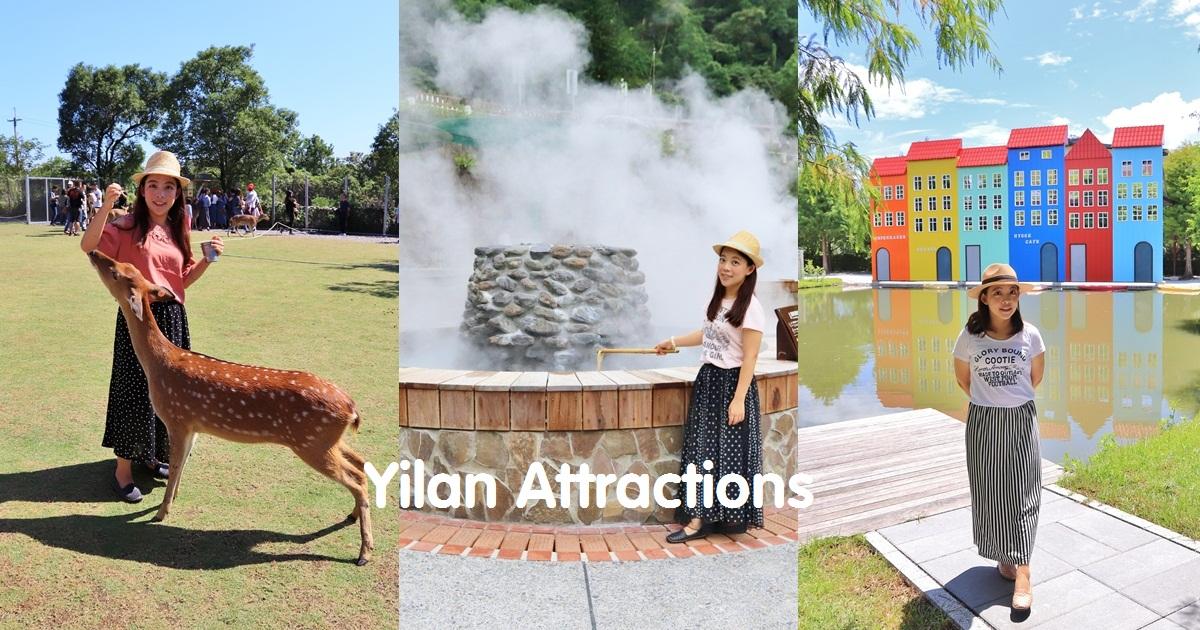 宜蘭》部落客帶你玩宜蘭!25個宜蘭景點、IG打卡、親子景點,一日遊行程分享~