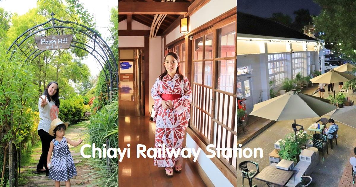 嘉義》懶人攻略!嘉義火車站附近景點,漫步日式村、耍廢下午茶,IG美拍和住宿幫你搞定