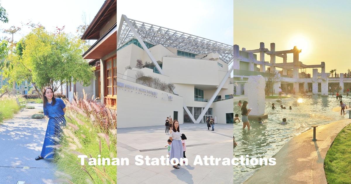 台南》不想努力了!推薦台南火車站附近景點,必訪美術館、羅馬廣場、必吃美食和住宿一次筆記