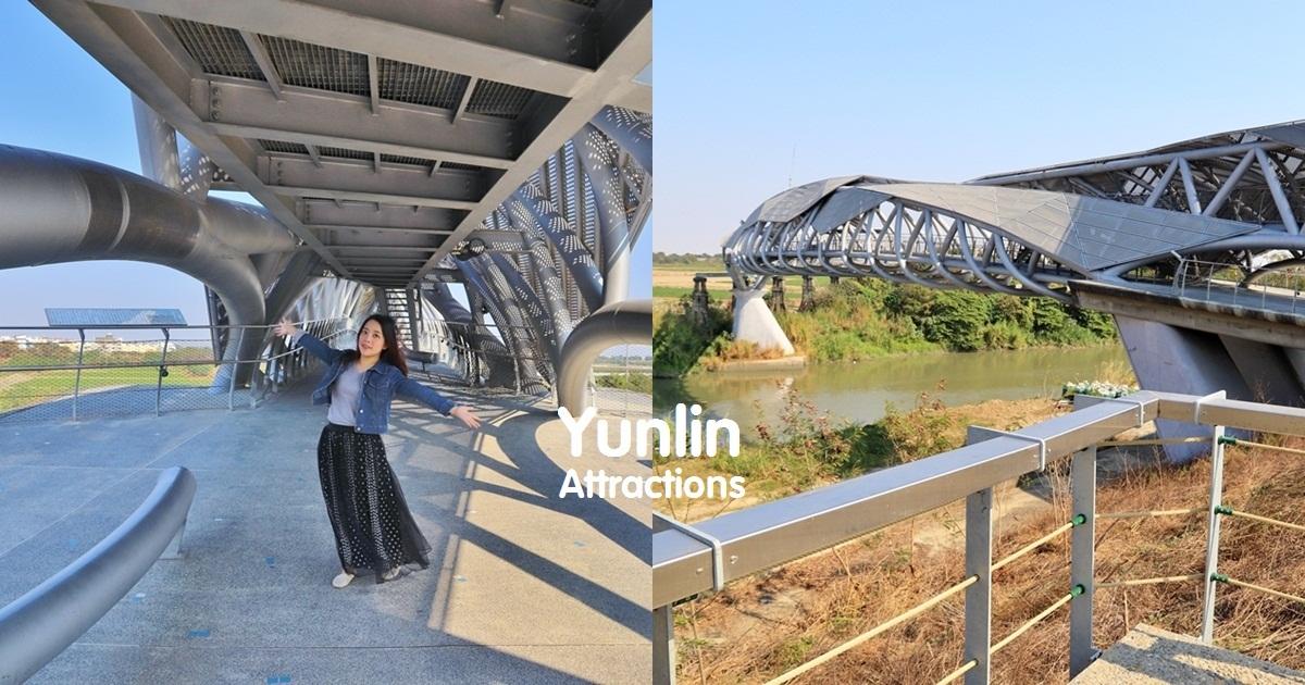雲林》IG必收!北港女兒橋,充滿設計感天空之橋,眺望田野風光,河岸散步吹吹風