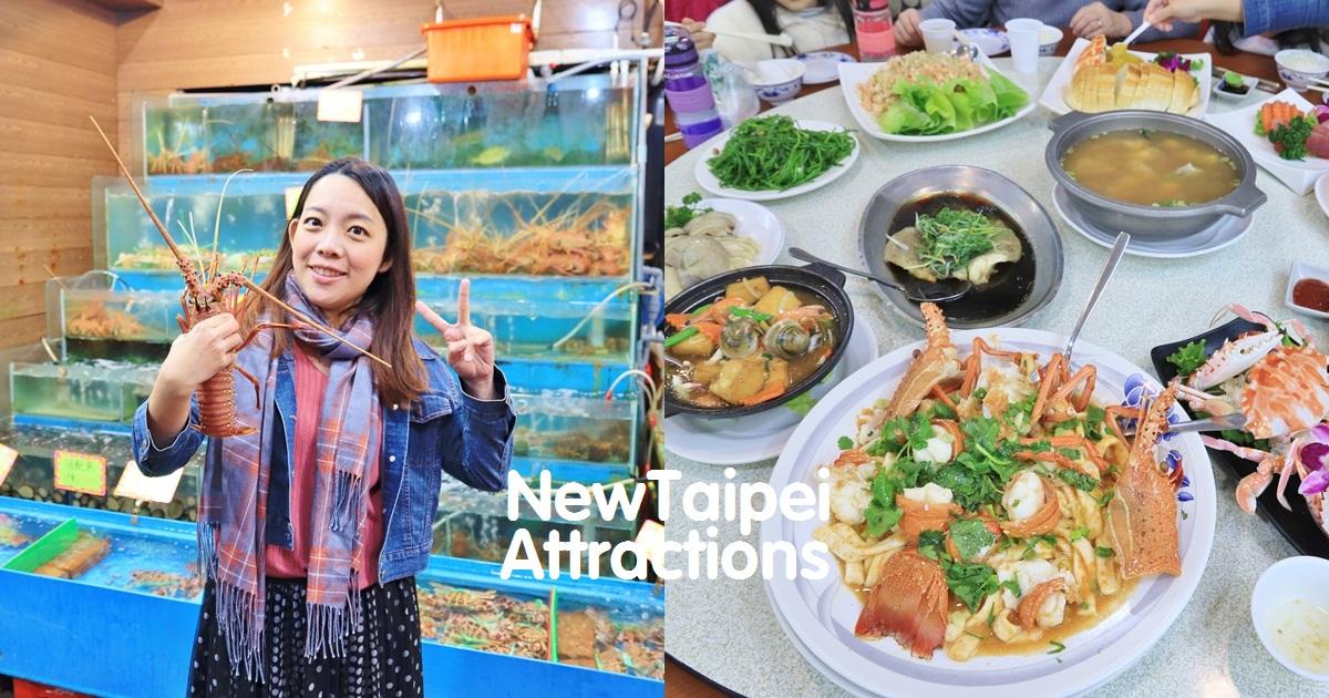 新北》人客呀!活跳跳龍蝦在這!望海亭海鮮餐廳,價格公開透明現撈海產店,快來吃螃蟹大餐
