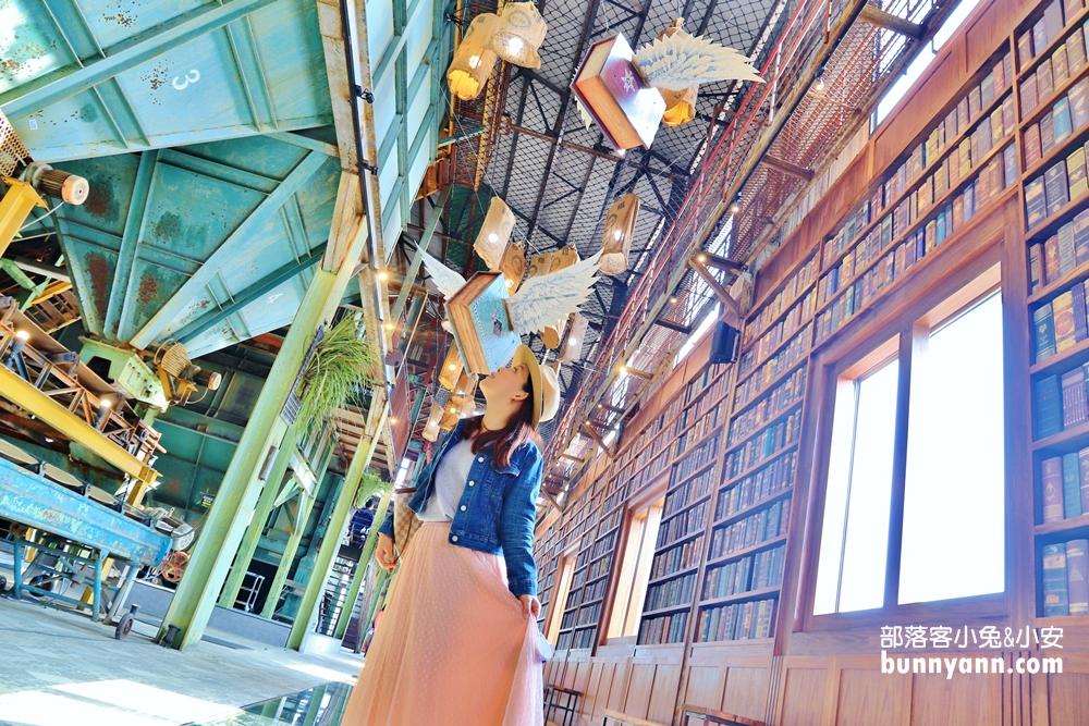 台南》新拍照點!十鼓仁糖文創園區霍格華茲新場景,飛天書、書本牆,走進哈利波特世界冒險去!